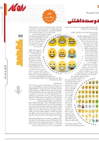 rahkar-KHAM-132.pdf - صفحه 5