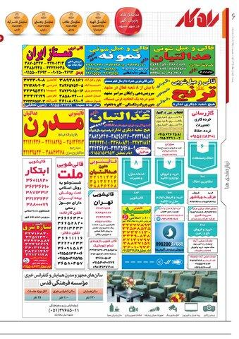 rahkar-KHAM-132.pdf - صفحه 6