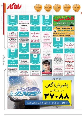 rahkar-KHAM-132.pdf - صفحه 7