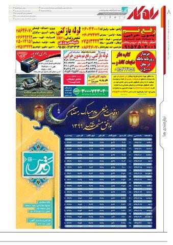 rahkar-KHAM-132.pdf - صفحه 8