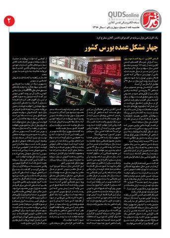 هفته نامه الکترونیکی قدس آنلاین/16 اردیبهشت 1399