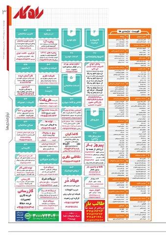 rahkar-KHAM-kham-.pdf - صفحه 3