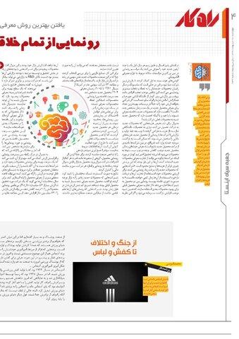 rahkar-KHAM-kham-.pdf - صفحه 4