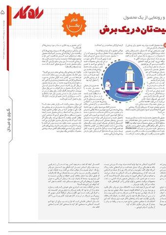 rahkar-KHAM-kham-.pdf - صفحه 5