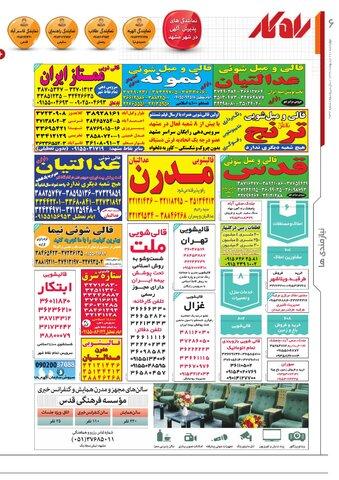 rahkar-KHAM-kham-.pdf - صفحه 6