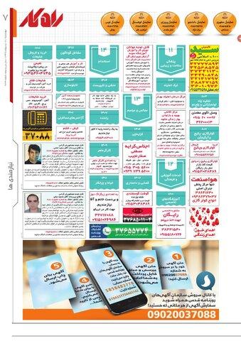 rahkar-KHAM-kham-.pdf - صفحه 7