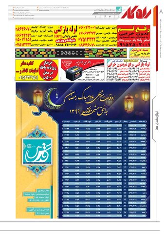 rahkar-KHAM-kham-.pdf - صفحه 8