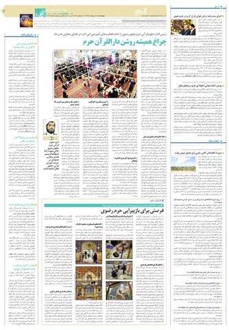 quds0000.pdf - صفحه 3