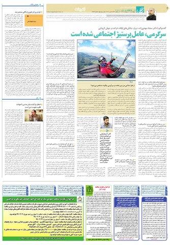 quds0000.pdf - صفحه 4