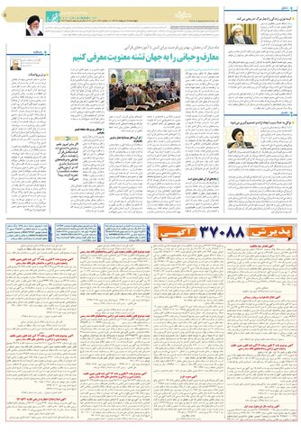 quds0000.pdf - صفحه 5