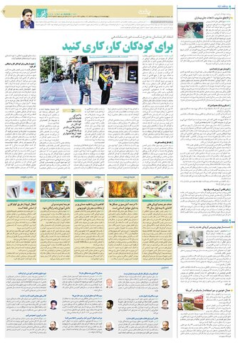 quds0000.pdf - صفحه 7