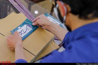 آماده سازی بستههای افطار آستان قدس رضوی در دانشگاهها