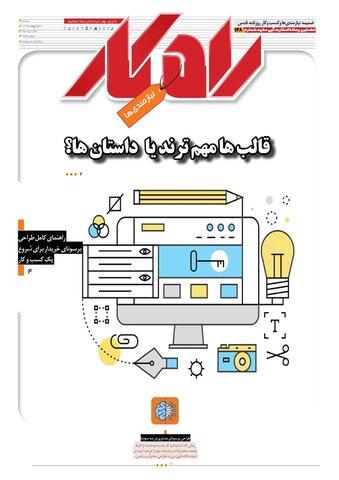 rahkar-KHAM-138.pdf - صفحه 1
