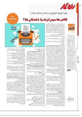 rahkar-KHAM-138.pdf - صفحه 2