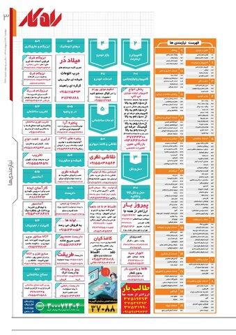 rahkar-KHAM-138.pdf - صفحه 3