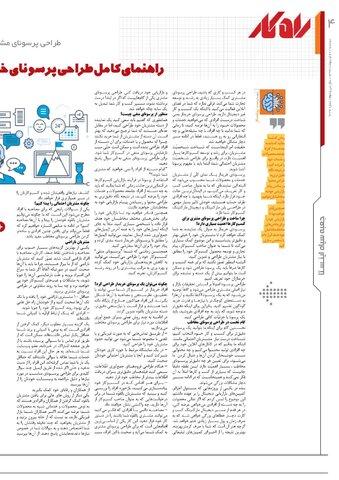 rahkar-KHAM-138.pdf - صفحه 4