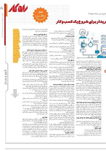 rahkar-KHAM-138.pdf - صفحه 5