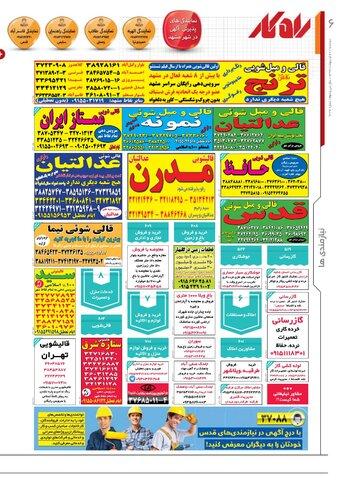 rahkar-KHAM-138.pdf - صفحه 6