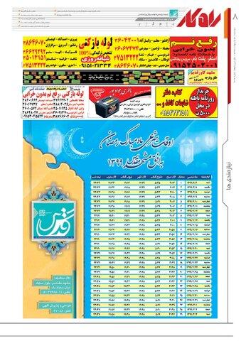 rahkar-KHAM-138.pdf - صفحه 8
