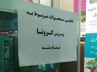 کرونا-خوزستان