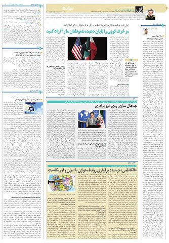 quuds.pdf - صفحه 2