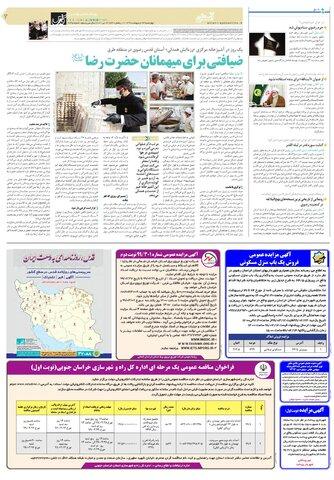 quuds.pdf - صفحه 3