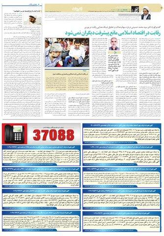 quuds.pdf - صفحه 4