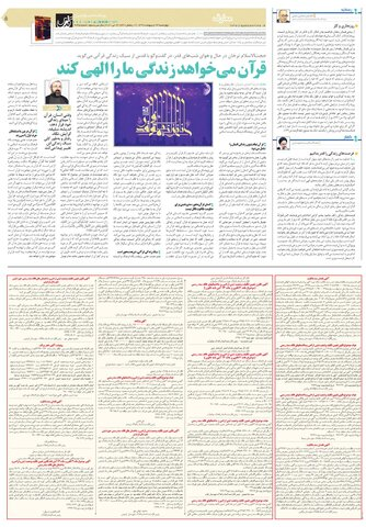 quuds.pdf - صفحه 5