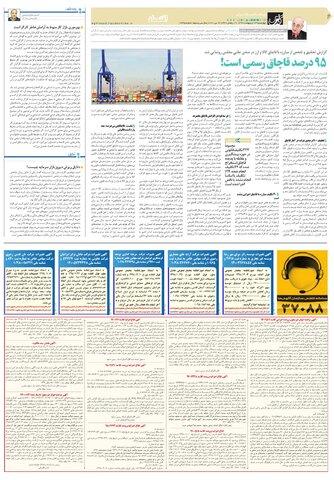 quuds.pdf - صفحه 6