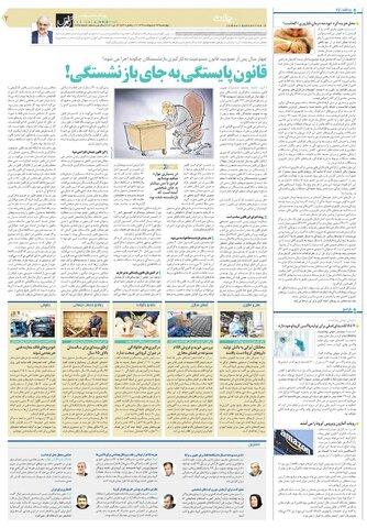 quuds.pdf - صفحه 7