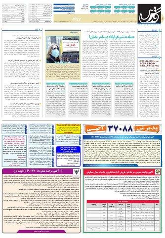 quuds.pdf - صفحه 8