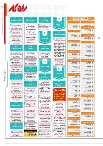 rahkar-KHAM-86.pdf - صفحه 3