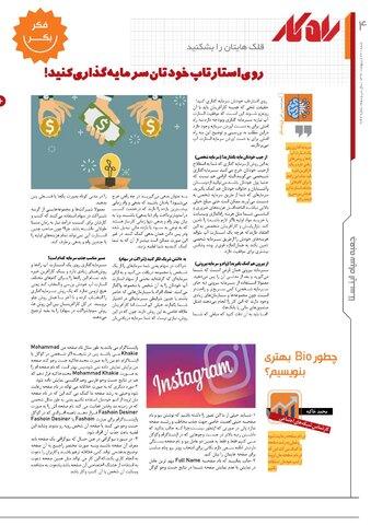 rahkar-KHAM-86.pdf - صفحه 4