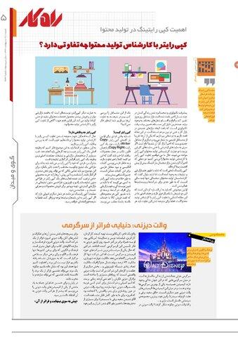 rahkar-KHAM-86.pdf - صفحه 5