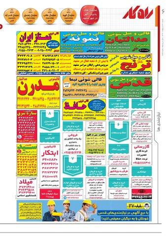 rahkar-KHAM-86.pdf - صفحه 6