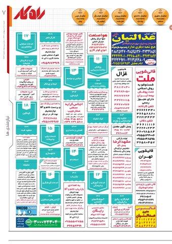 rahkar-KHAM-86.pdf - صفحه 7