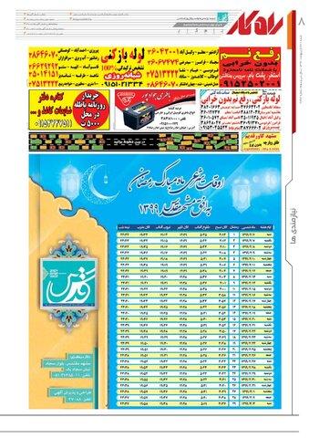 rahkar-KHAM-86.pdf - صفحه 8
