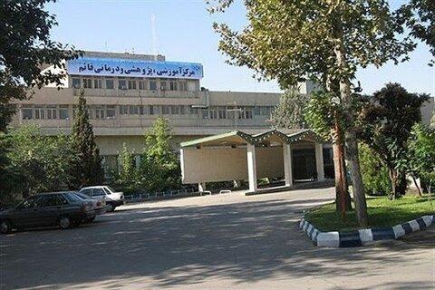 بیمارستان قائم