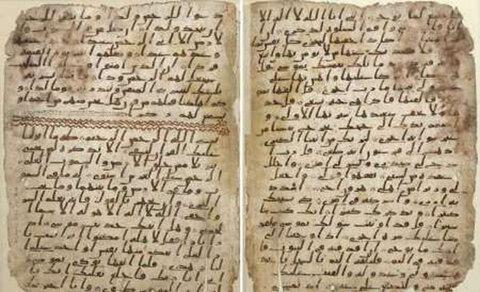 قرآن وقفی موزه آستان قدس