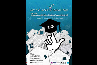 جشنواره بین المللی مجازی تئاتر عروسکی دانشجویان