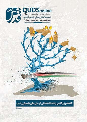 هفته نامه الکترونیکی قدس آنلاین/30 اردیبهشت 1399