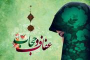 راههای افزایش حجاب و عفاف در جامعه از نگاه امام رضا(ع) / برای داشتن روح و روان سالم باید از چشم محافظت کرد