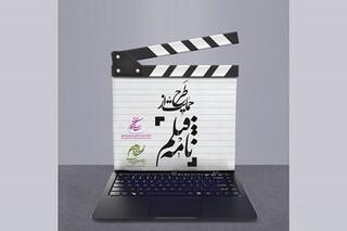 طرح حمایت از تولید فیلمنامه