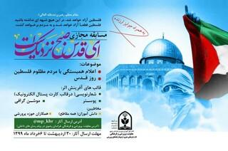 معاون پرورشی و فرهنگی اداره کل آموزش و پرورش استان خراسان رضوی