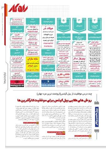 rahkar-KHAM-1.pdf - صفحه 3