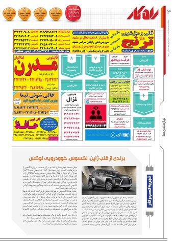 rahkar-KHAM-1.pdf - صفحه 4