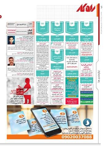 rahkar-KHAM-1.pdf - صفحه 6