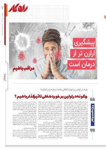 rahkar-KHAM-1.pdf - صفحه 7