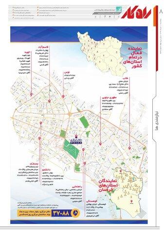 rahkar-KHAM-1.pdf - صفحه 8