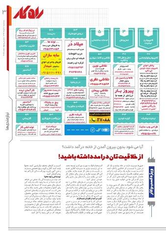 rahkar-KHAM-7-Copy.pdf - صفحه 3